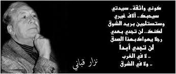 قصائد حزينة نزار قباني , شعر حزين لنزار قبانى