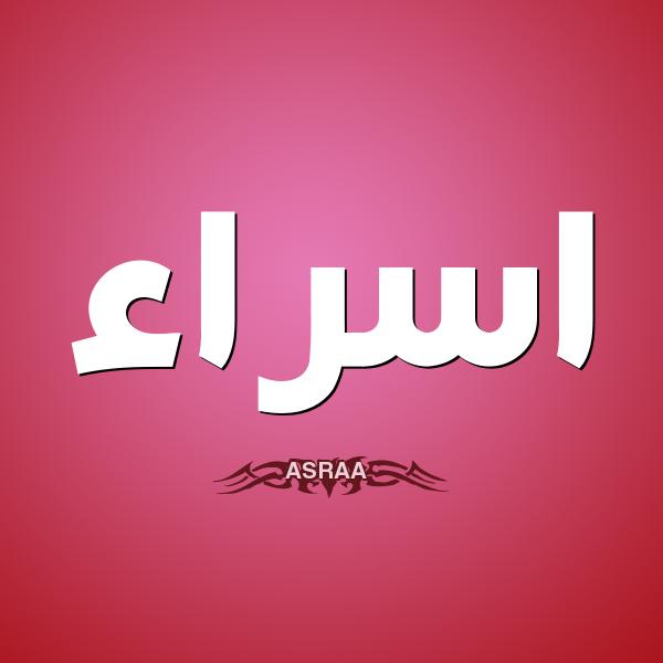 بالصور صور ورمزيات اسم اسراء افضل صور اسم اسراء unnamed file 14