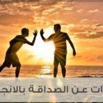 عبارات عن الصداقة قصيرة بالانجليزي , اروع الكلام عن الصديق