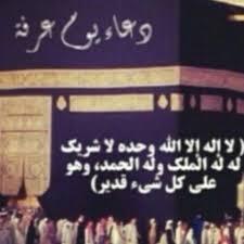 بالصور صور عن يوم عرفه , افضل دعاء يوم عرفه unnamed file 1555