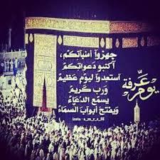 بالصور صور عن يوم عرفه , افضل دعاء يوم عرفه unnamed file 1558