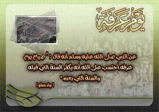 بالصور صور عن يوم عرفه , افضل دعاء يوم عرفه unnamed file 1559