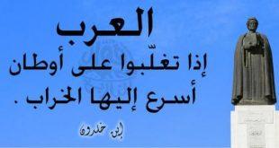 صوره اقوال ابن خلدون , اروع ماقال ابن خلدون عن العرب