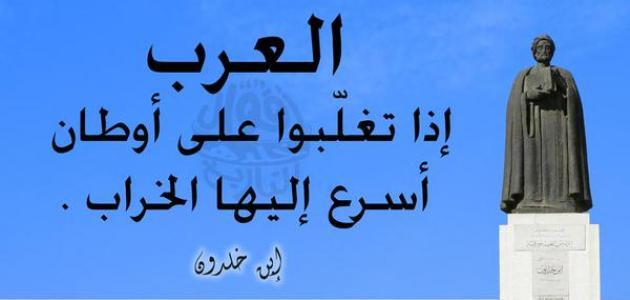 صور اقوال ابن خلدون , اروع ماقال ابن خلدون عن العرب