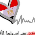 شعر عن حب مصر , عن حب الوطن