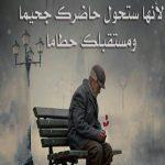 امثال حزينة , كلمه معبره عن الحزن