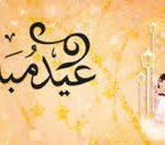 تبريكات العيد , كلمات مناسبه للعيد