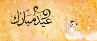 صورة تبريكات العيد , كلمات مناسبه للعيد