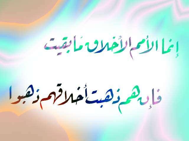 بالصور صور عن مكارم الاخلاق , صوره مكتوبه عليها عن الخلق unnamed file 1793