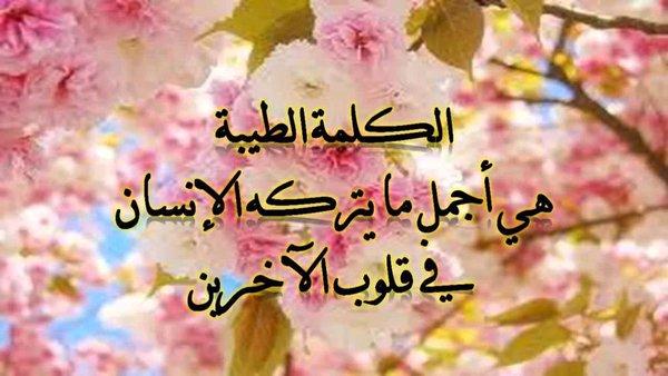 بالصور صور عن مكارم الاخلاق , صوره مكتوبه عليها عن الخلق unnamed file 1795