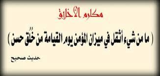 بالصور صور عن مكارم الاخلاق , صوره مكتوبه عليها عن الخلق unnamed file 1798