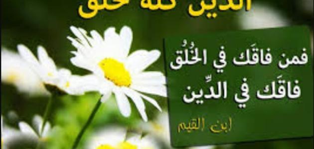 بالصور صور عن مكارم الاخلاق , صوره مكتوبه عليها عن الخلق unnamed file 1800