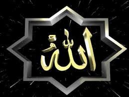 صور صورة كلمة الله خلفية لاسم الله صور كلمة الله , احدث خلفيات لكلمه الله