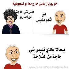 بالصور صور ضحك صور وناسه , صوره معبره عن الضحك unnamed file 1957