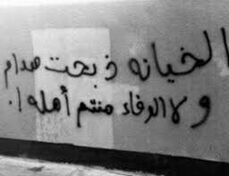 بالصور صور معبره عن الخيانه , اروع كلمه عن الغدر unnamed file 1978