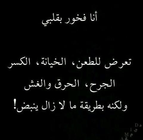 بالصور صور معبره عن الخيانه , اروع كلمه عن الغدر unnamed file 1981