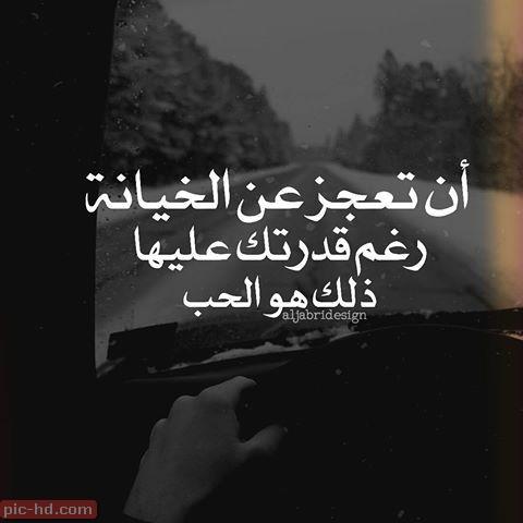 بالصور صور معبره عن الخيانه , اروع كلمه عن الغدر unnamed file 1982