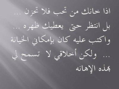 بالصور صور معبره عن الخيانه , اروع كلمه عن الغدر unnamed file 1983