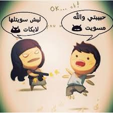 بالصور صور رسومات كرتونية مضحكة , عشان الضحكه الحلوه unnamed file 1990