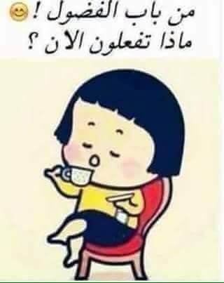 بالصور صور رسومات كرتونية مضحكة , عشان الضحكه الحلوه unnamed file 1991