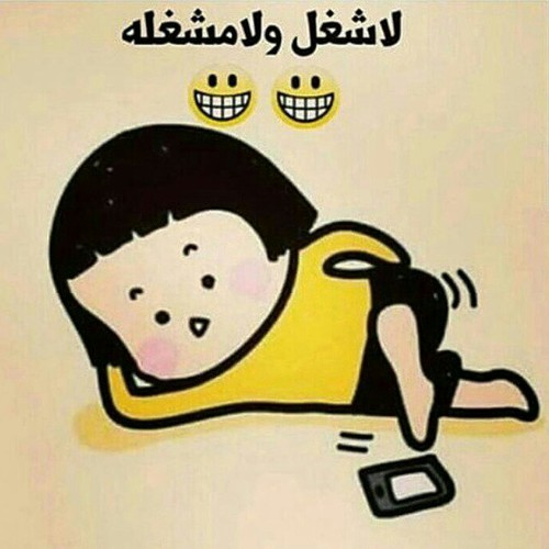 بالصور صور رسومات كرتونية مضحكة , عشان الضحكه الحلوه unnamed file 1992