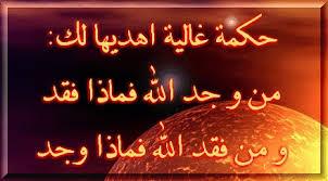 بالصور صورة نصيحة دينية نصائح اسلامية , اروع الكلمات الدينيه unnamed file 2063