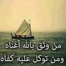 بالصور صورة نصيحة دينية نصائح اسلامية , اروع الكلمات الدينيه unnamed file 2065
