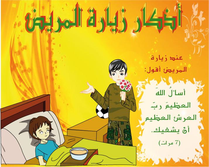 بالصور صور عن زيارة المريض , صوره معبره عن عياده المريض unnamed file 2076