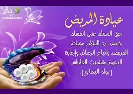 بالصور صور عن زيارة المريض , صوره معبره عن عياده المريض unnamed file 2077