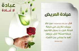 بالصور صور عن زيارة المريض , صوره معبره عن عياده المريض unnamed file 2078