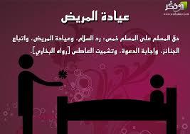 بالصور صور عن زيارة المريض , صوره معبره عن عياده المريض unnamed file 2080