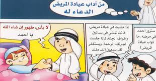 بالصور صور عن زيارة المريض , صوره معبره عن عياده المريض unnamed file 2081