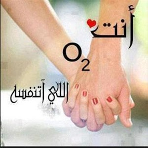 بالصور صور مكتوب عليها كلام رومانسى , صور كلمات اشعار و حب unnamed file 215