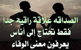بالصور صور عن خيانة الاصدقاء , وجع خيانه الصديق unnamed file 2167