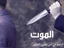 بالصور صور عن خيانة الاصدقاء , وجع خيانه الصديق unnamed file 2169