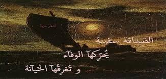 بالصور صور عن خيانة الاصدقاء , وجع خيانه الصديق unnamed file 2170