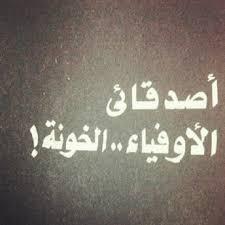 بالصور صور عن خيانة الاصدقاء , وجع خيانه الصديق unnamed file 2171