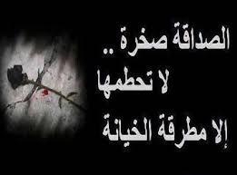 بالصور صور عن خيانة الاصدقاء , وجع خيانه الصديق unnamed file 2172
