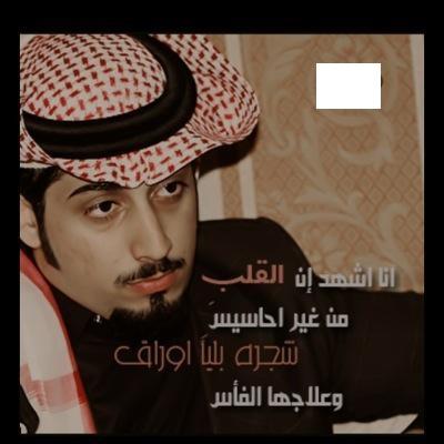 بالصور اشعار مكتوبه للشاعر محمد جارالله السهلي , اجدد شعر محمد جار الله