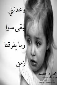 بالصور صور اطفال يبكون 1 اروع صور حزينه صور احزان unnamed file 2258