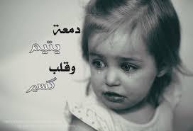 بالصور صور اطفال يبكون 1 اروع صور حزينه صور احزان unnamed file 2262