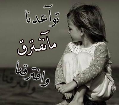 خواطر منقوله _اشعار حزينه الفراق