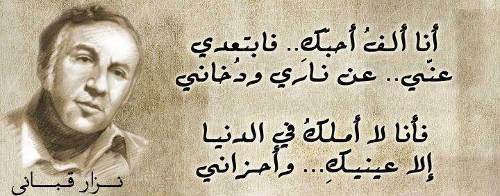 بالصور نزار قباني غزل فاحش , كلام غزل صريح unnamed file 238