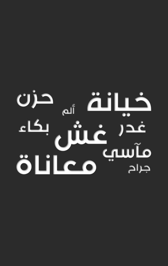 بالصور رسالة حزينة للحبيب الخائن , احدث رسائل حزينه unnamed file 24