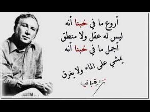 بالصور نزار قباني غزل فاحش , كلام غزل صريح unnamed file 240