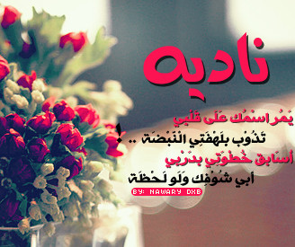 صورة صور رمزيات اسم نادية رمزيات باسم نادية , خلفيات صورة اسم نادية