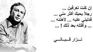 بالصور نزار قباني غزل فاحش , كلام غزل صريح unnamed file 241