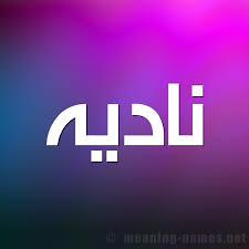بالصور صور رمزيات اسم نادية رمزيات باسم نادية , خلفيات صورة اسم نادية unnamed file 2410