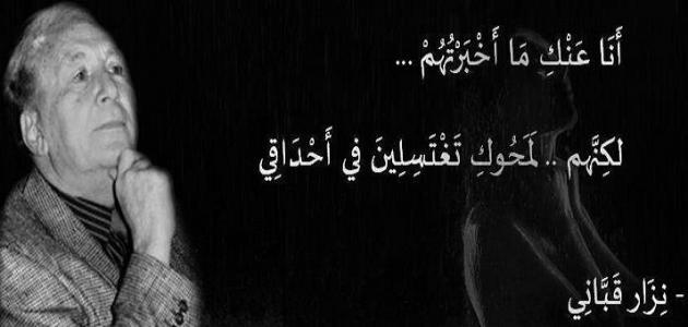 بالصور نزار قباني غزل فاحش , كلام غزل صريح unnamed file 242