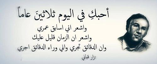بالصور نزار قباني غزل فاحش , كلام غزل صريح unnamed file 243
